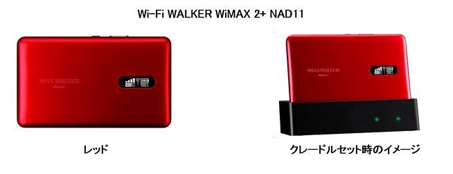 NAD11_RED.jpg