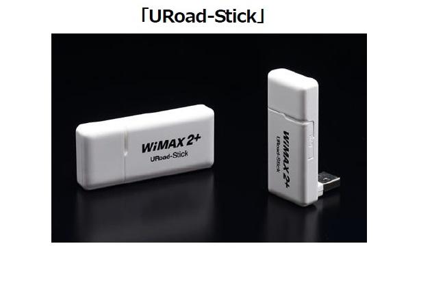 URoad-Stick.jpg