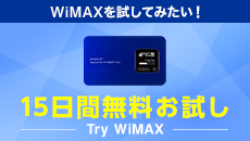 WiMAXを試してみたい! 15日間無料お試し Try WiMAX