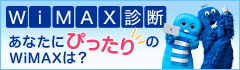 WiMAX診断 あなたにぴったりのWiMAXは?