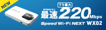 NEW WiMAX史上最速 下り最大220Mbps Speed Wi-Fi NEXT WX02
