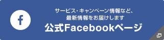 UQの今をお届けしています 公式Facebookページ