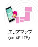 エリアマップ(au 4G LTE)
