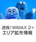 速報!WiMAX 2+エリア拡充情報