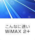 こんなに速い WiMAX 2+