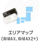 エリアマップ(WiMAX,WiMAX 2+)