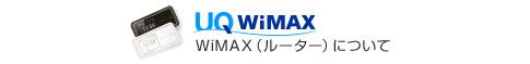 WiMAX(ルーター)について