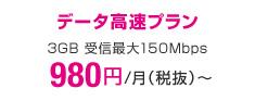 データ高速プラン 980円