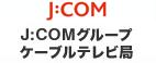 J:COMグループケーブルテレビ局