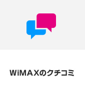 WiMAXのクチコミ