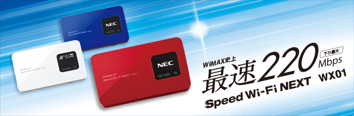 WiMAX史上最速下り最大220Mbps Speed Wi-Fi NEXT WX01