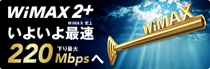 WiMAX 2+ いよいよWiMAX史上最速 下り最大220Mbpsへ