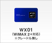 W01(WiMAX 2+対応)※クレードルセット