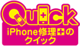 iPhone修理クイック