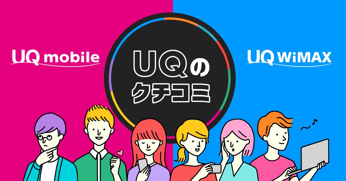 UQ WiMAXの口コミ・レビュー|【公式】UQ mobile|UQコミュニケーションズ