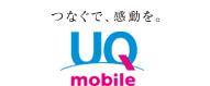 つなぐで、感動を。UQ mobile