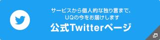 サービス情報から個人的な独り言まで配信 公式twitterページ