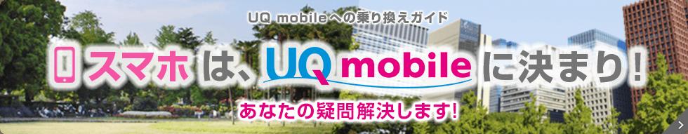 UQ mobileへの乗り換えガイド スマホは、UQ mobileに決まり!あなたの疑問解決します!