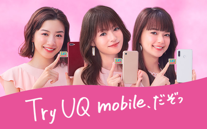 Try UQ mobile、だぞっ