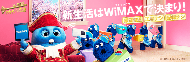 WiMAXギガヤバ革命 新生活はWiMAXで決まり! 即日開通 工事ナシ 配線ナシ