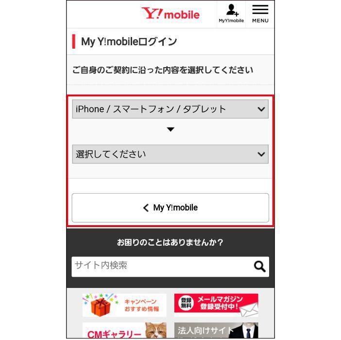 ログイン マイ ワイ モバイル My Y!mobile(マイワイモバイル)アプリのインストール手順とiPhone版の有無