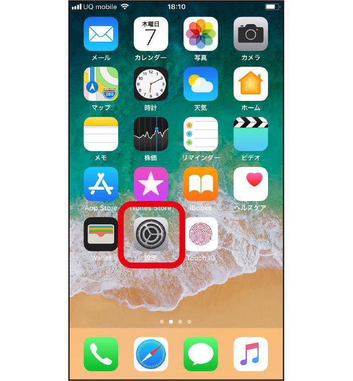 キュー iphone ユー モバイル UQモバイルのAPN設定プロファイルをiPhoneにインストールする方法