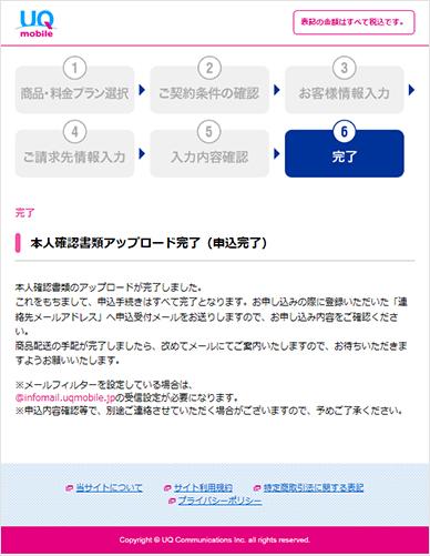 ご本人さま確認書類アップロードについて 格安スマホ Simはuq Mobile