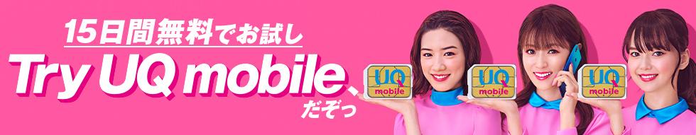 15日間無料でお試し Try UQ mobile、だぞっ
