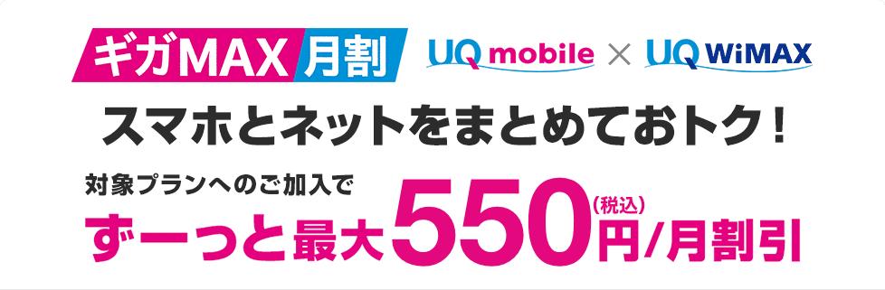 ã®ã¬MAXæå² UQ mobile à UQ WiMAX ã¹ããã¨ããããã¾ã¨ãã¦ããã¯ï¼ ãã¼ã£ã¨300å/æå²å¼
