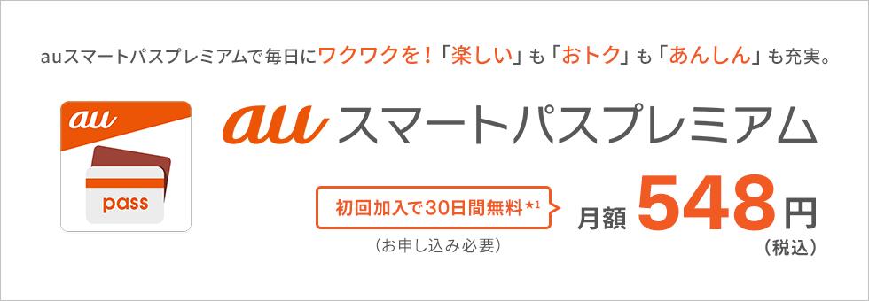 auスマートパスプレミアム│【公式】UQ mobile|UQコミュニケーションズ