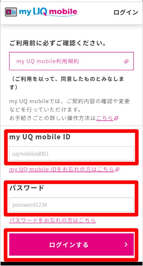 変更 プラン uq モバイル