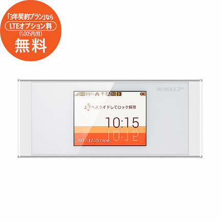 speed wi fi next w05 超速モバイルネット wifiサービスはuq wimax