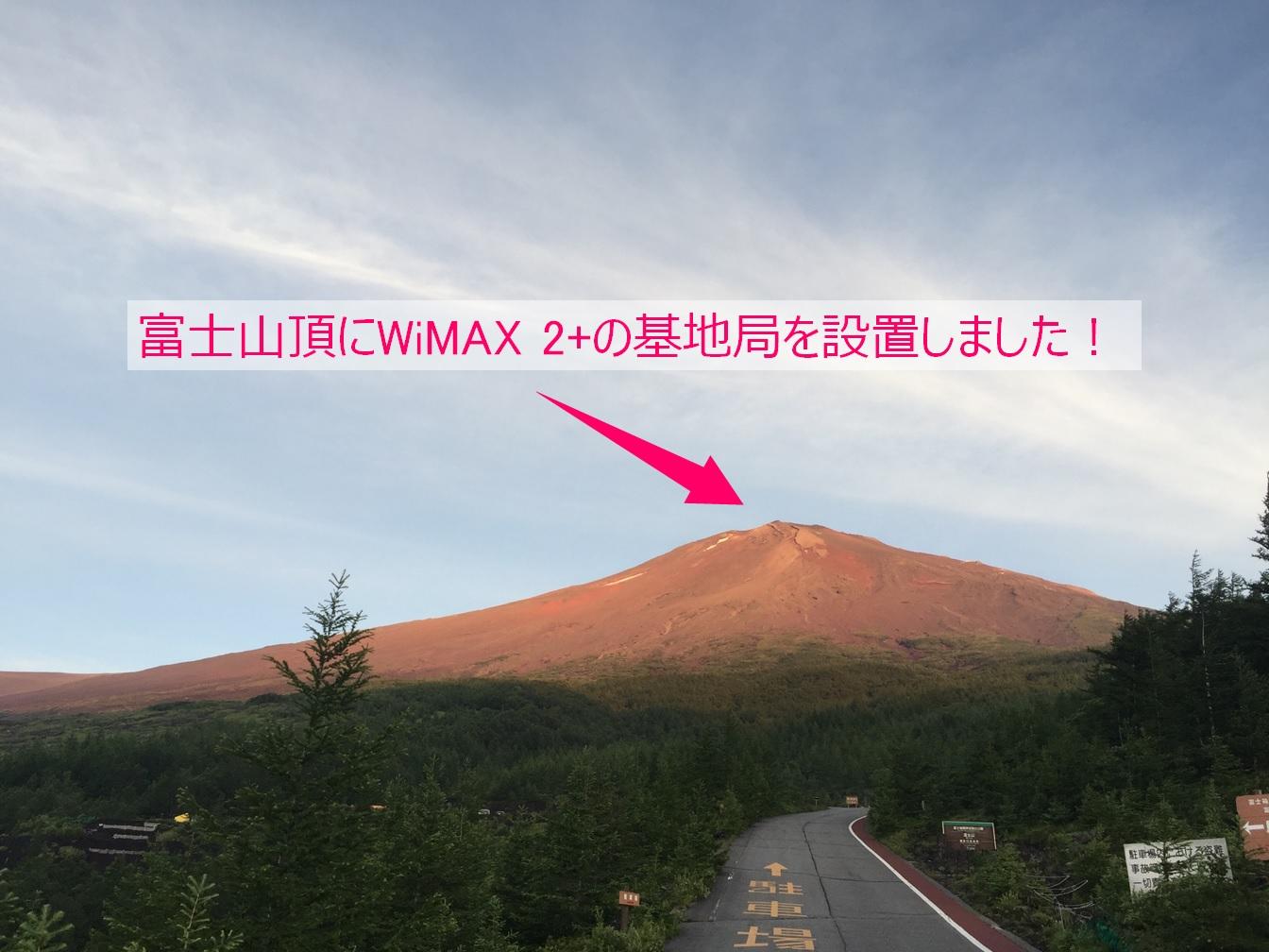 http://www.uqwimax.jp/area/area_blog/2016/08/10/images/20160811%E5%AF%8C%E5%A3%AB%E5%B1%B101.JPG