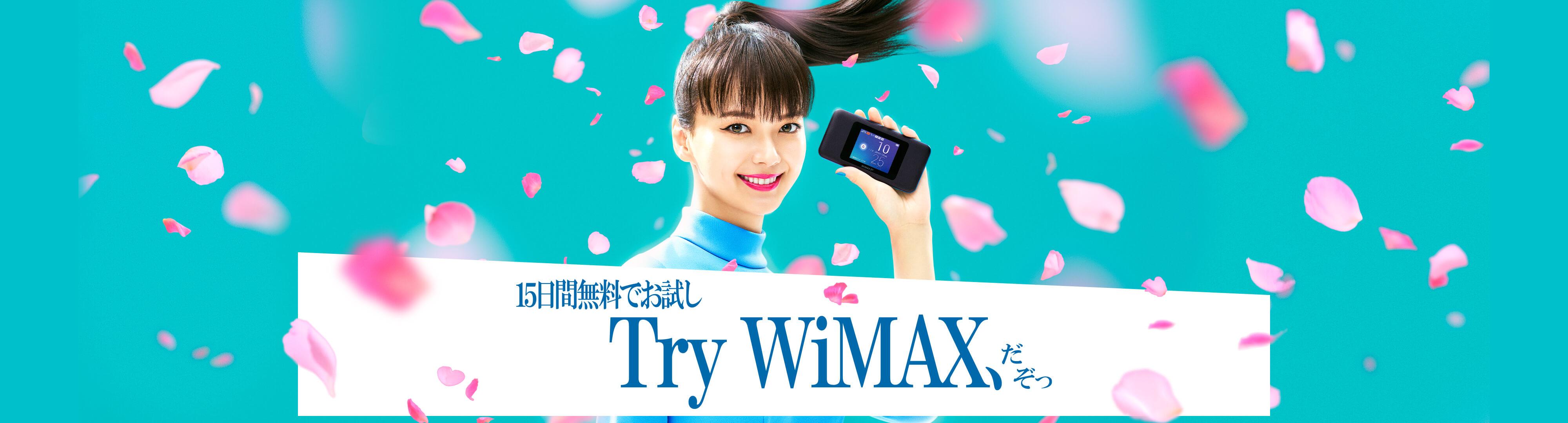 15日間無料でお試し Try WiMAX、だぞっ!