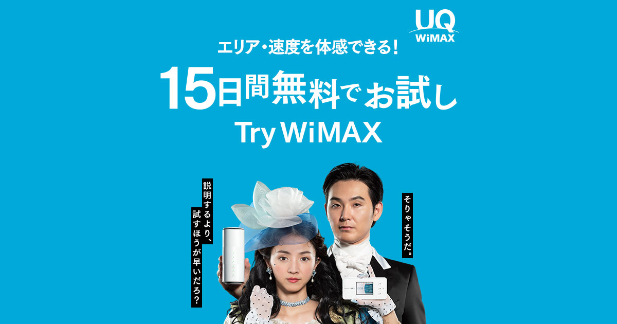 Try WiMAX ルーターを無料お試し UQ WiMAX(ルーター)【公式】